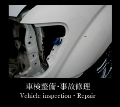 車検整備・事故修理